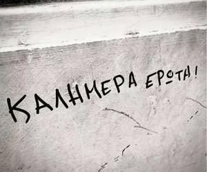 greek quotes, graffiti, and greek image