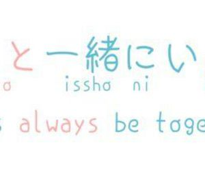 japanese, always, and quote image