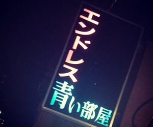 japan, underground, and 大森靖子 image