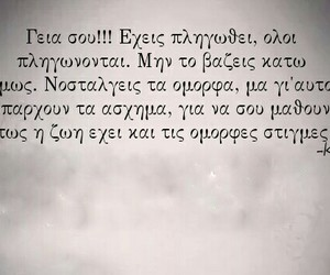 days, quotes, and greek quotes image