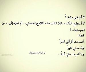 عربي and حزن image