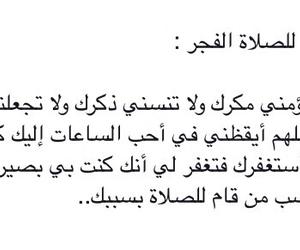 دعاء, يا رب, and اسلام image