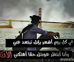 حب, احبك, and فراق image