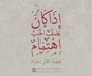 love, عربي, and احترام image