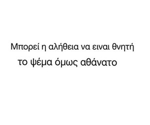 lies, truth, and greek quotes image