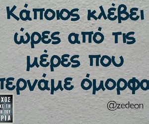 greek and text image