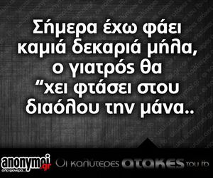 funny, greek quotes, and stixakia image