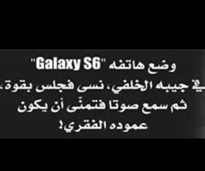 عربي, ضحك, and بالعربي image