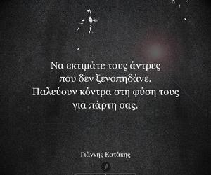 black, quotes, and greek quotes image