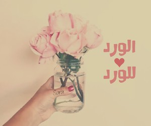 حب, كلام, and خط image