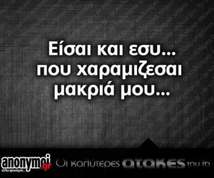 sad, without you, and greek quotes image