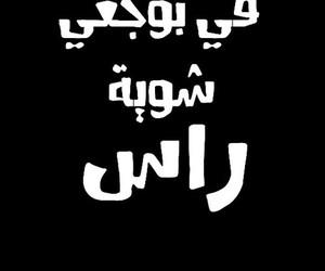 headache, عربي, and تصميم image