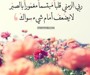 الاسلام, ورد, and يارب image