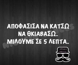 hilarious, funny quotes, and greek quotes image