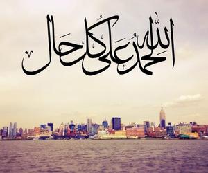 الحمد لله, islam, and arabic image