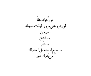 حب, شعر, and قران كريم image