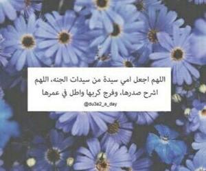 عربي, يا رب, and اللهم image