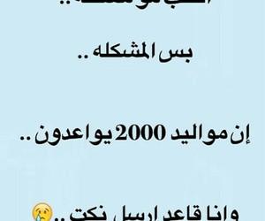 حب, عربي, and بنات image