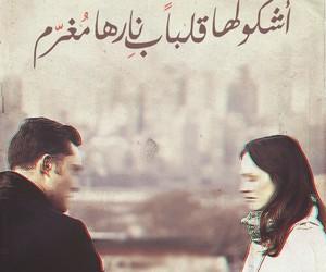 حب, عربي, and مروان خوري image