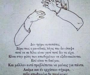 απωθημενο, greek, and quotes image