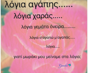 love quotes, greek quotes, and Λόγια αγάπης image