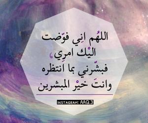 islam, مسلمين, and يارب image