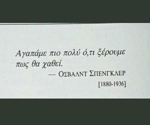 quotes, greek quotes, and αγαπαμε image