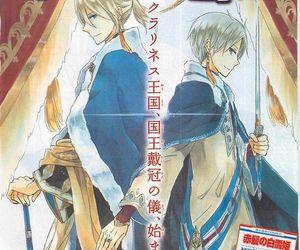 prince, akagami no shirayukihime, and zen wistalia image