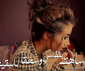 arabic, عربي, and بالعربي image