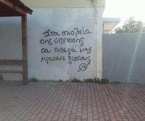 greek quotes and ΣΥΝΘΗΜΑΤΑ image