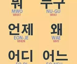 korean, korea, and hangul image