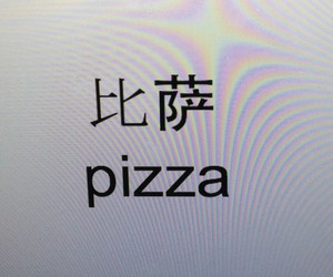 pizza and chinesisch image