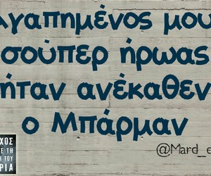 59 Images About Love Greek Quotes On We Heart It See More About