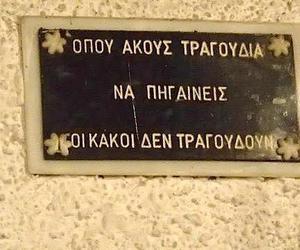 Image by Νεφέλη Παπακώστα