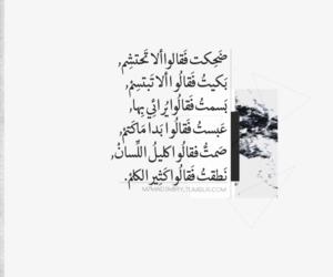 arabic, صمت, and عربي image