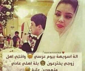 😂 and مقهورررين من الملكة image