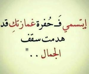 smile, الجمال, and غمازة image