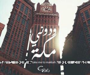 مكة and عربي image