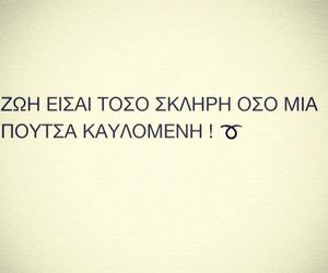 greek, life, and zoi image