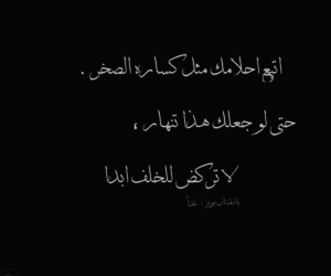 arabic, Lyrics, and quotes image