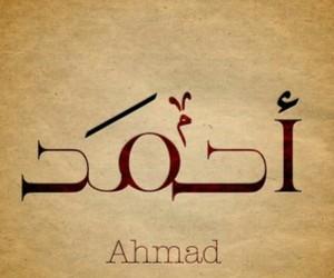 تفسير اسم أحمد في الحلم صفات اسم أحمد