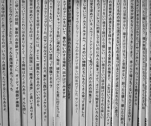 book, japan, and pale image