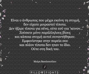 PillowFights, quotes, and greek quotes image