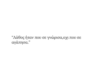 greek quotes and Ευα Μ image