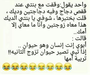 arabic, ضحك, and عربي image