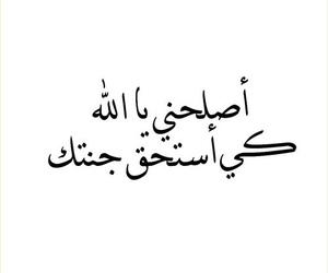 islam, ادعية, and arabic image