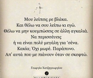 greek, post, and words image