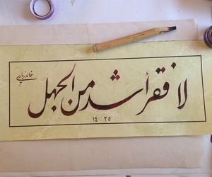 arabic, عربي, and تمبلر image