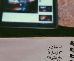 arabic, words, and love image