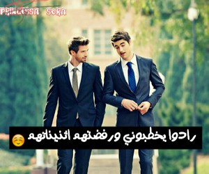 love, boys, and عراقي image